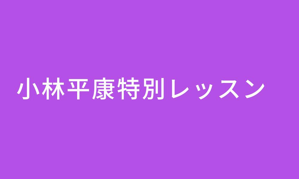 小林平康特別レッスン