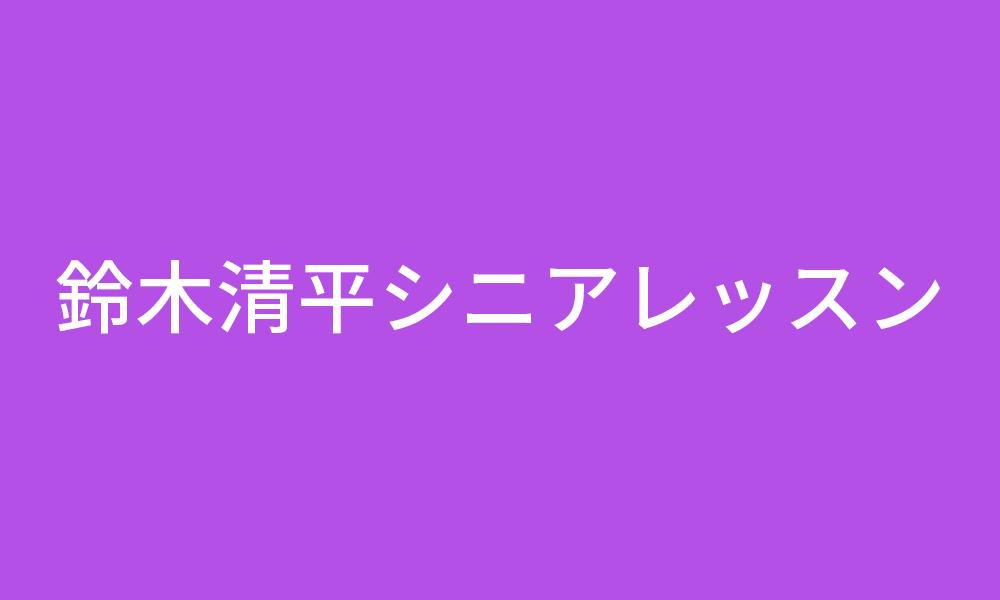 鈴木清平シニアレッスン