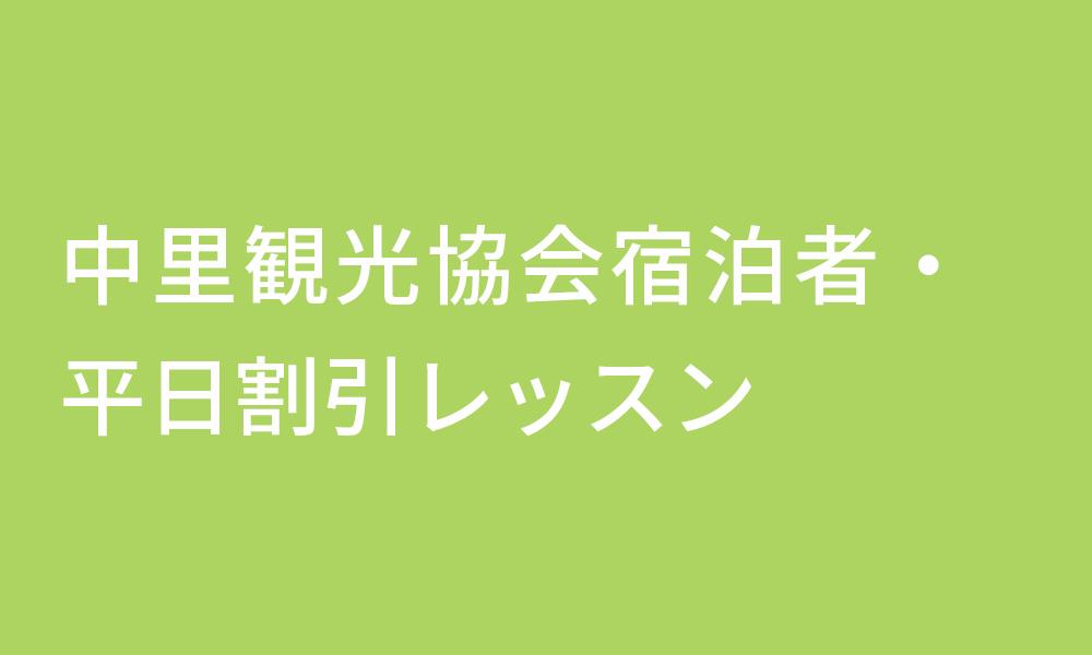中里観光協会宿泊者・平日割引レッスン