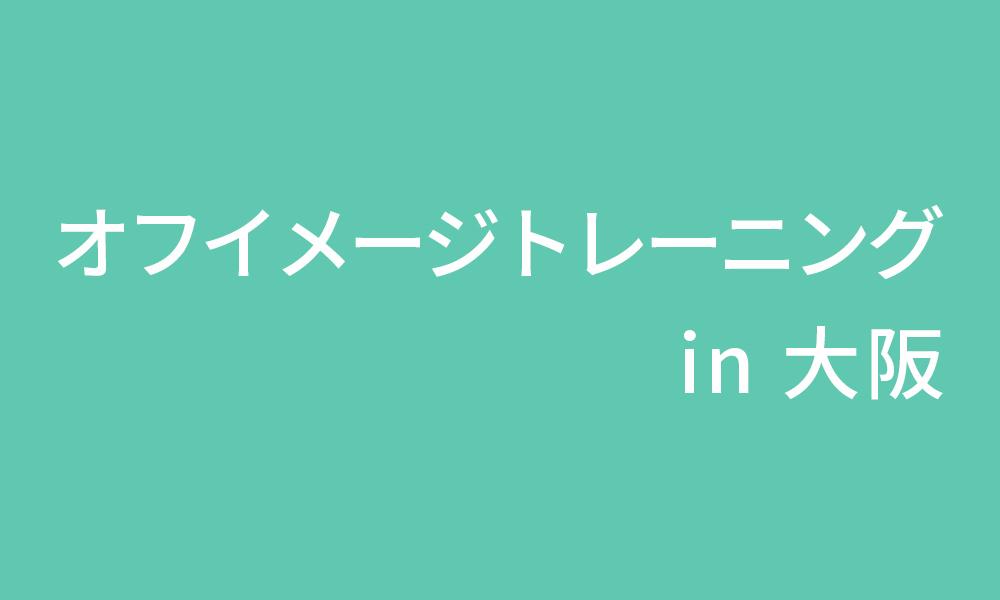 オフイメージトレーニング in 大阪