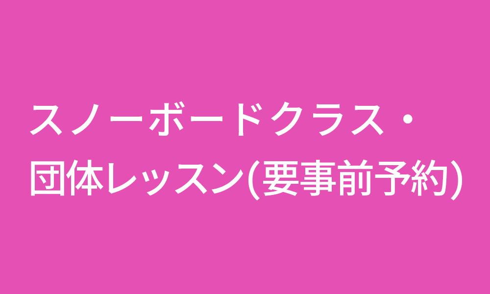 スノーボードクラス・団体レッスン(要事前予約)